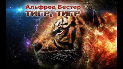 Бестер Альфред - Тигр Тигр