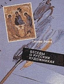 Давыдов Георгий - Беседы о русских художниках