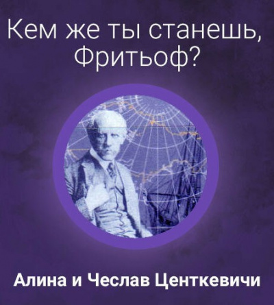 Центкевич Алина, Центкевич Чеслав - Кем же ты станешь, Фритьоф