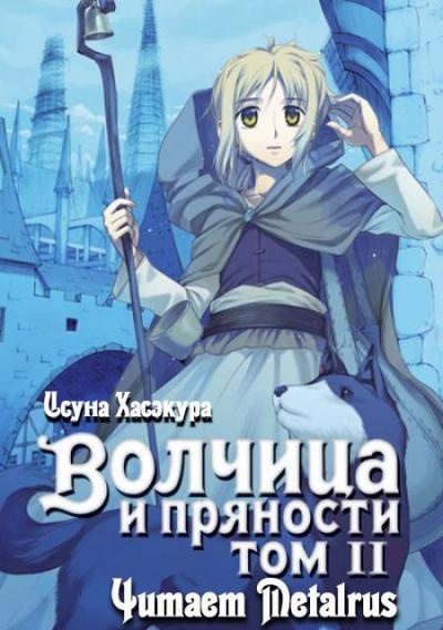 Хасэкура Исуна - Волчица и пряности. Том 2