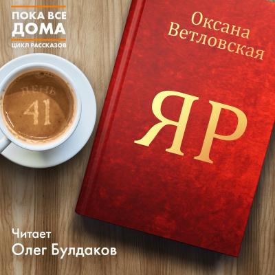 Ветловская Оксана - Яр