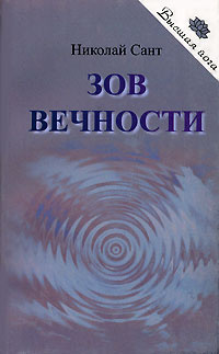 Сант Николай - Зов вечности