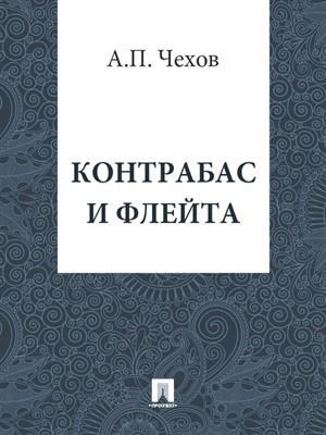 Чехов Антон - Контрабас и флейта