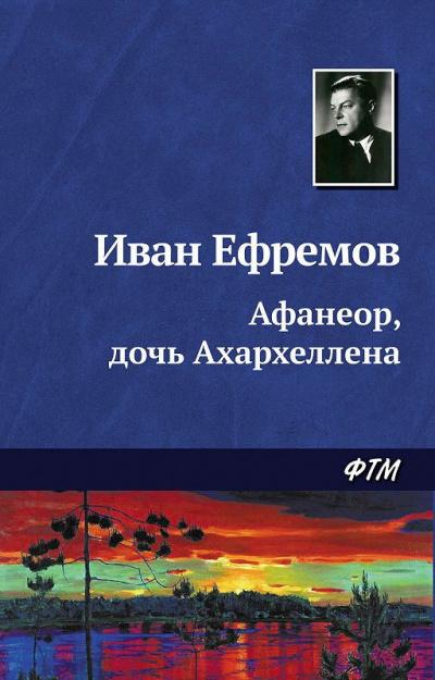 Ефремов Иван - Афанеор, Дочь Ахархеллена