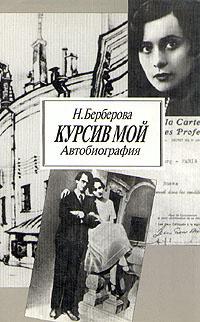 Берберова Нина - Курсив мой