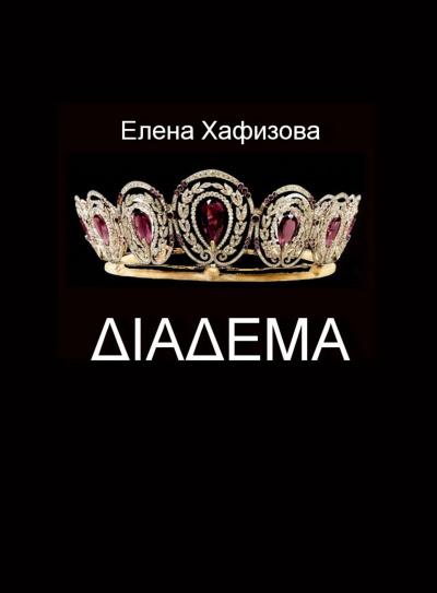 Хафизова Елена - ДИАДЕМА