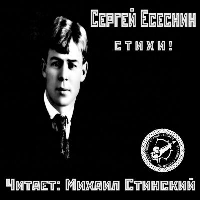 Есенин Сергей - Избранные стихи