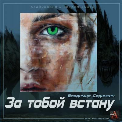 Сединкин Владимир - За тобой встану