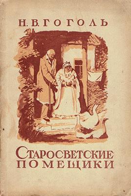 Гоголь Николай - Старосветские помещики