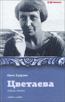Кудрова Ирма - Дом на горе
