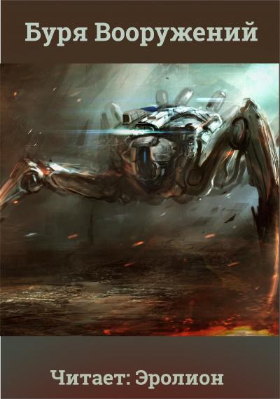 Скелетон Визард - Буря Вооружений. Том 2