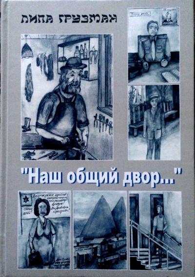 Грузман Липа - Наш общий двор