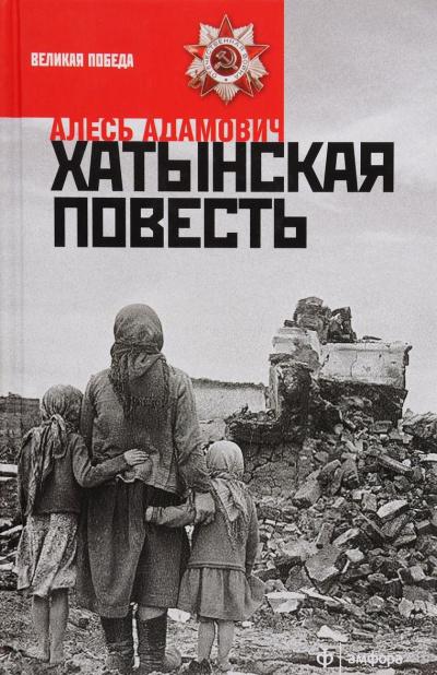 Адамович Алесь - Хатынская повесть