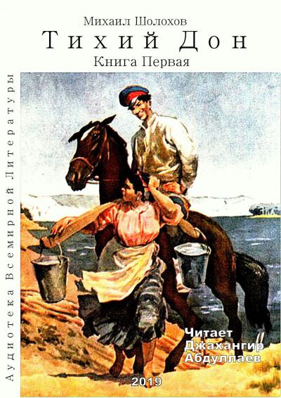 Шолохов Михаил - Тихий Дон. Книга 1
