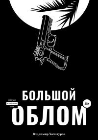 Большой облом - Владимир Хачатуров