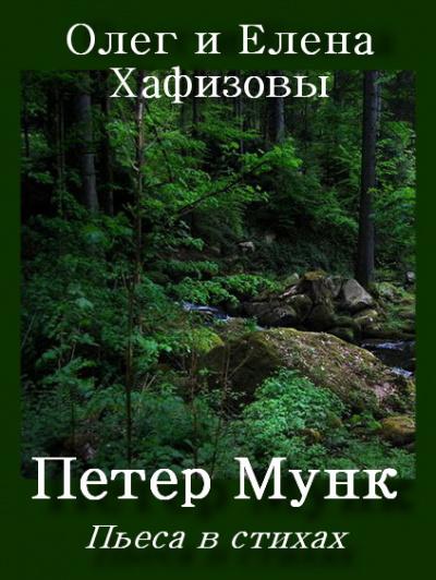 Хафизов Олег, Хафизова Елена - Петер Мунк