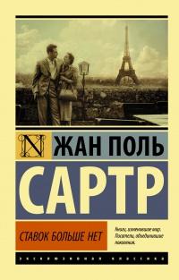 Ставок больше нет - Жан-Поль Сартр