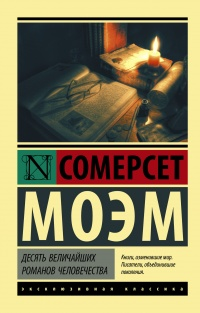 Десять величайших романов человечества - Уильям Сомерсет Моэм