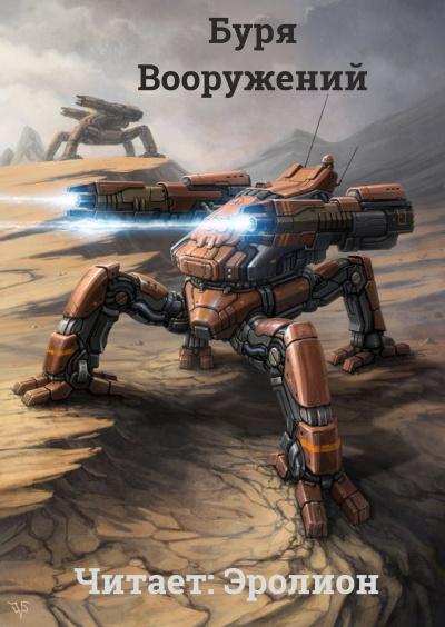Скелетон Визард - Буря Вооружений. Том 3.