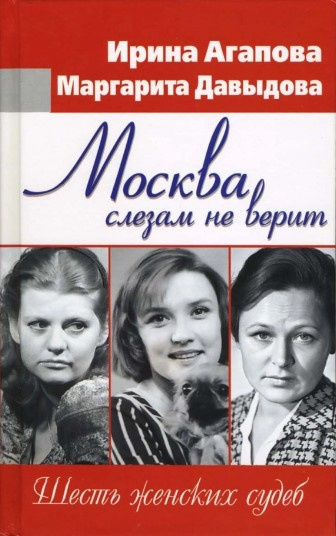 Агапова Ирина, Давыдова Маргарита - Москва слезам не верит, шесть женских судеб