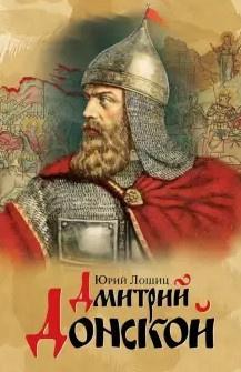 Лошиц Юрий - Дмитрий Донской