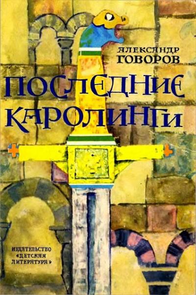 Говоров Александр - Последние Каролинги