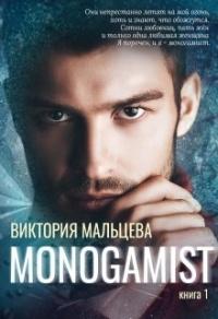 Моногамист - Виктория Мальцева