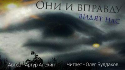 Алехин Артур - Они и вправду видят нас