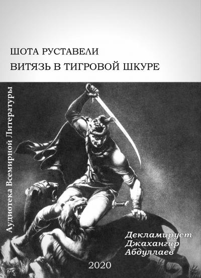 Руставели Шота - Витязь в тигровой шкуре