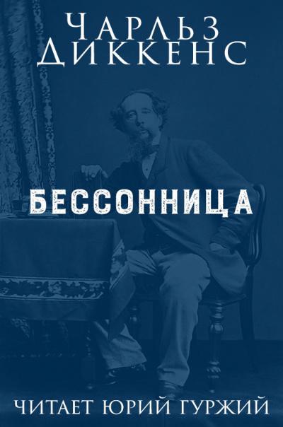 Диккенс Чарльз - Бессонница