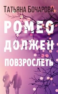 Ромео должен повзрослеть - Татьяна Бочарова