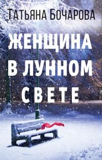 Женщина в лунном свете - Татьяна Бочарова