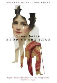 Взор синих глаз - Томас Гарди