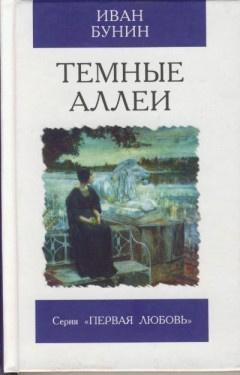 Бунин Иван - Месть