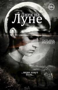 Джек на Луне - Татьяна Русуберг
