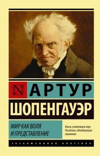 Мир как воля и представление - Артур Шопенгауэр