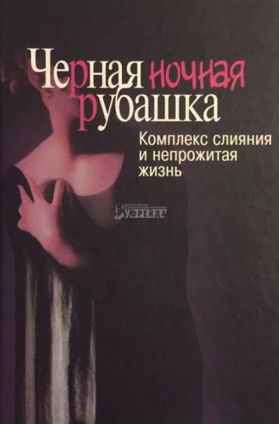 Шварц-Салант Натан - Черная ночная рубашка. Комплекс слияния и непрожитая жизнь