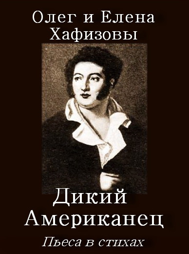 Хафизов Олег, Хафизова Елена - Пьеса Дикий Американец