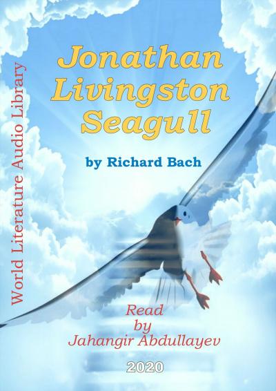 Bach Richard - Jonathan Livingston Seagull (Чайка по имени Джонатан Ливингстон)