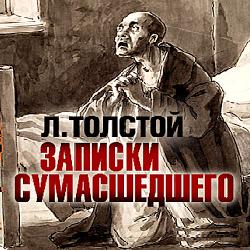 Толстой Лев - Записки сумасшедшего