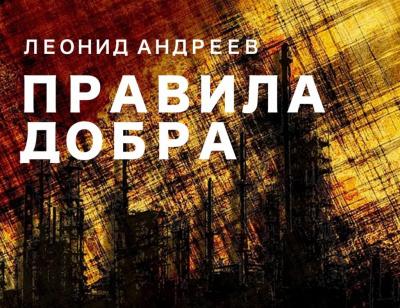 Андреев Леонид - Правила добра