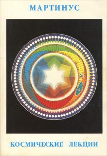 Мартинус - Космические лекции