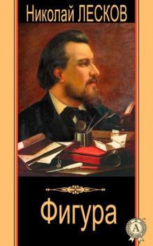 Лесков Николай - Фигура