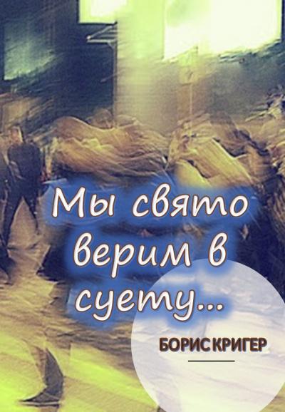 Кригер Борис - Мы свято верим в суету...