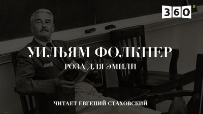 Фолкнер Уильям - Роза для Эмили