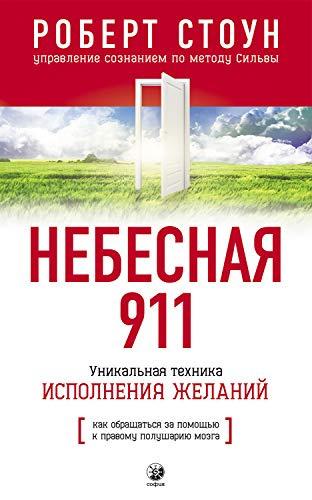 Стоун Роберт - Небесная 911