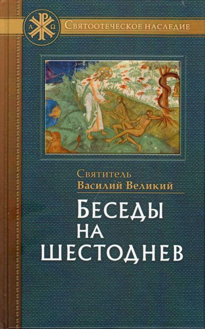 Василий Великий святитель - Беседы на шестоднев