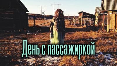 Новгородов Олег - День с пассажиркой