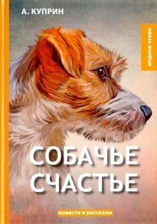 Куприн Александр - Собачье счастье
