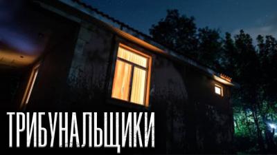 Новгородов Олег - Трибунальщики